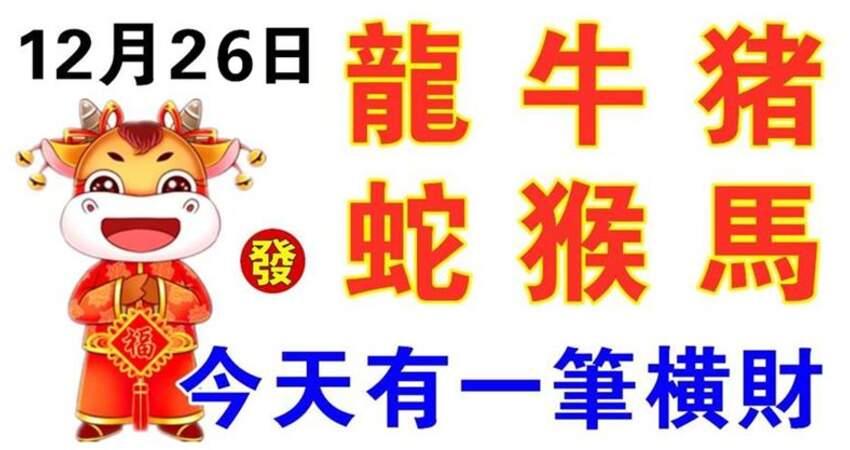 12月26日生肖運勢_龍、牛、豬大吉