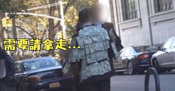 男子在身上貼滿了大把鈔票並拿著「需要請拿走」紙板 而看完後我才明白...「受過苦的人才會替別人著想」...