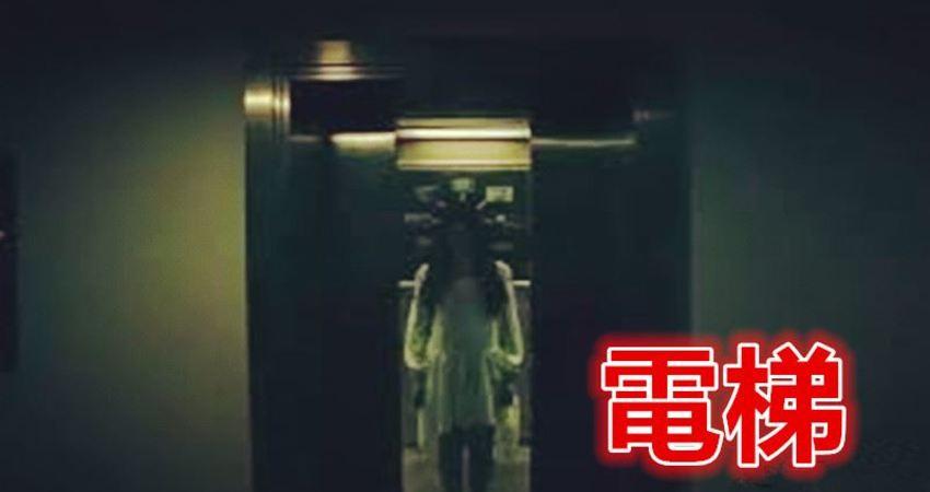 鬼故事短篇超嚇人(12)電梯
