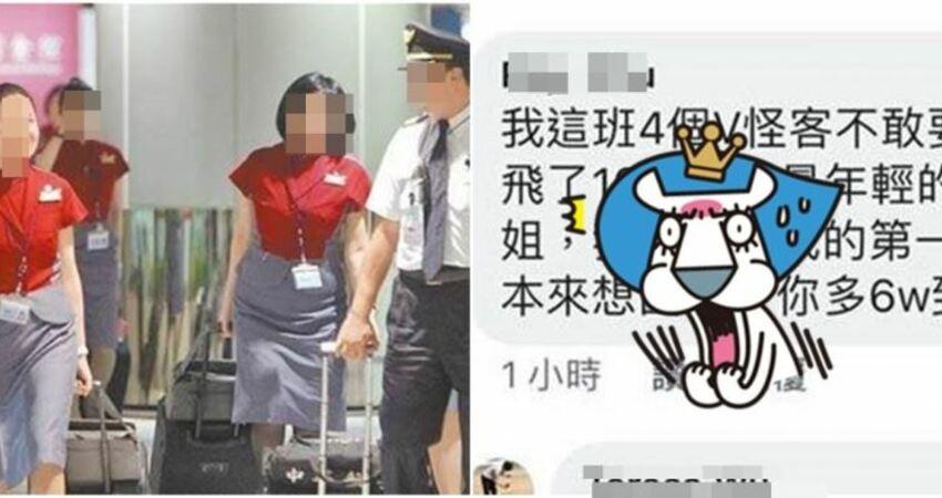 空姐對話流出!華航罷工有內幕...機師踢爆「飛10H沒飯吃」!慘被加料...網噓爆:智商堪憂