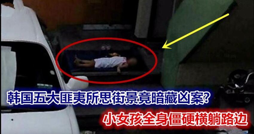 韓國五大匪夷所思街景竟暗藏兇案?小女孩全身僵硬橫躺路邊
