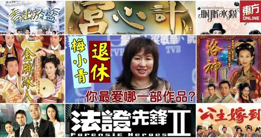 金牌監制梅小青宣布退休 《法證先鋒IV》成最後作品