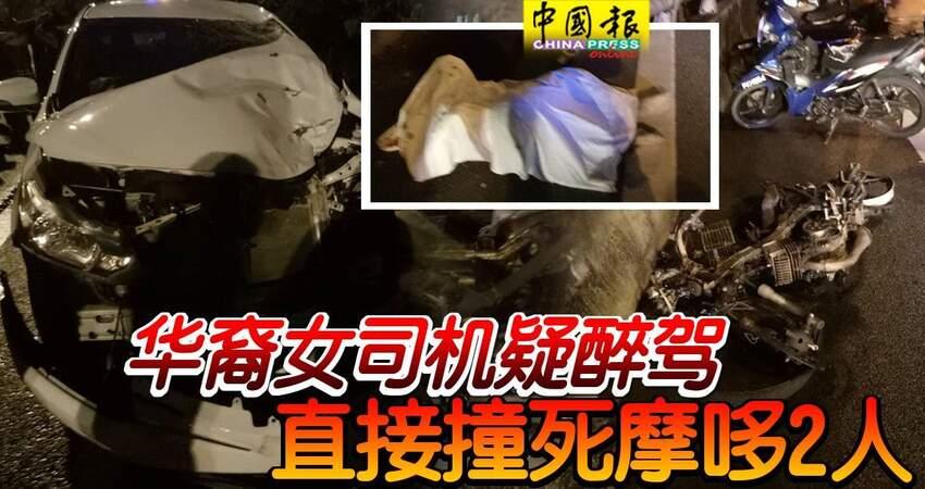 華裔女司機疑醉駕-直接撞死摩哆2人