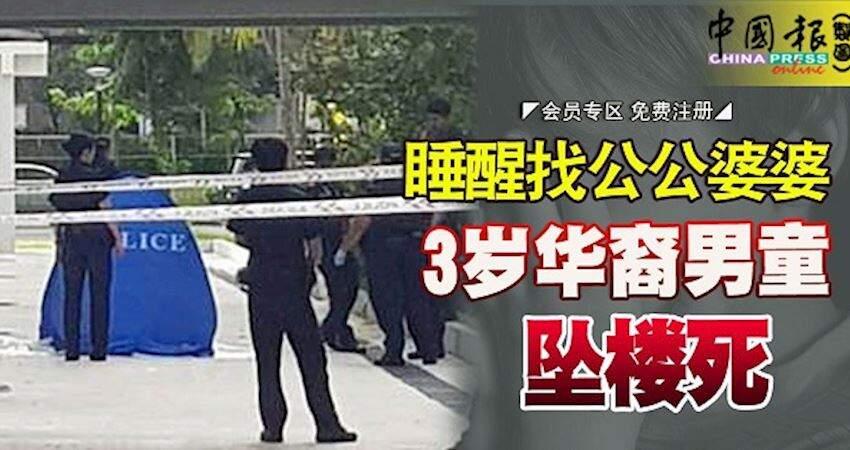 睡醒找公公婆婆3歲華裔男童墜樓死