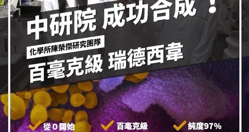 護國7騎士!台灣成功合成「武漢肺炎抗原」 中研院7人小組「只花2週」就辦到