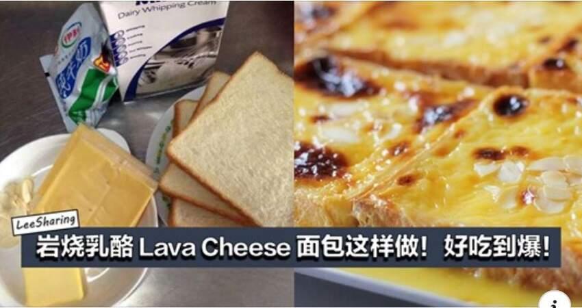 岩燒乳酪LavaCheese麵包這樣做!真的好吃到爆!