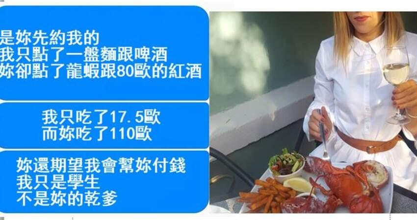 正妹主動約吃飯「狂點4000元龍蝦+紅酒」 結帳卻拒付錢「紳士都會請客啊~」男方做法被讚爆了