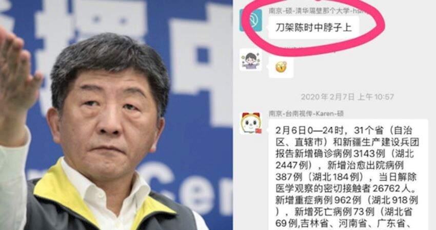 陸生嗆「刀架陳時中脖子上」不爽同學讚揚台灣防疫「笑死人了!