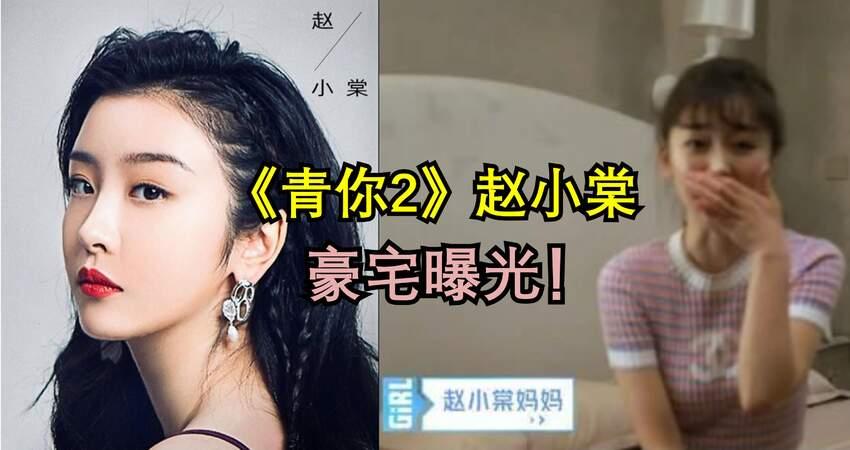 《青春有你2》:趙小棠的家,是金錢的味道