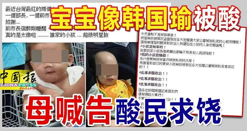 寶寶像韓國瑜被酸「未來可憐」!母喊告酸民求饒