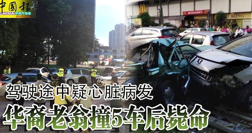 駕駛途中疑心髒病發華裔老翁撞5車後斃命