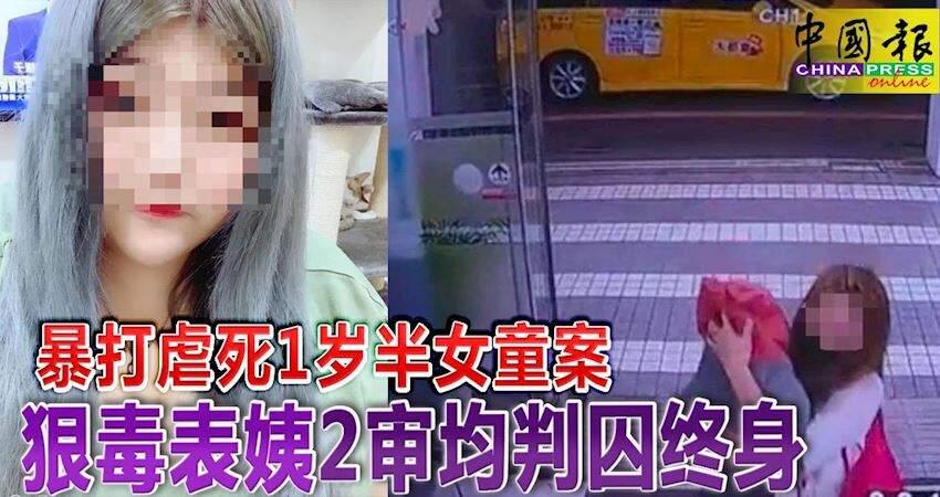 暴打虐死1歲半女童案狠毒表姨2審均判囚終身