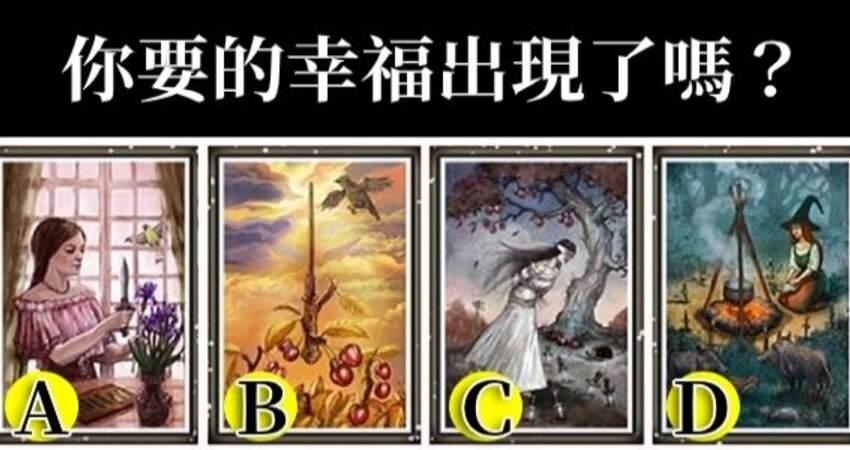 塔羅佔卜:你要的幸福出現了嗎?選一張牌卡即可獲得答案啦