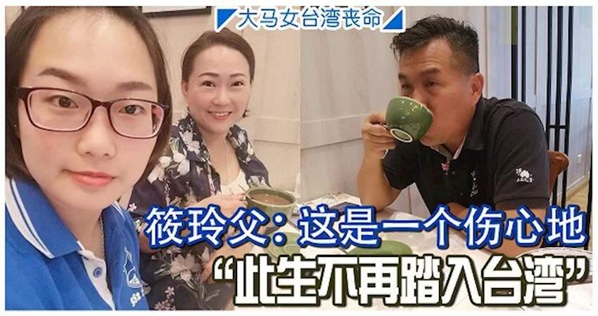 ◤大馬留台生遇害◢筱玲父:這是一個傷心地「此生不再踏入台灣」
