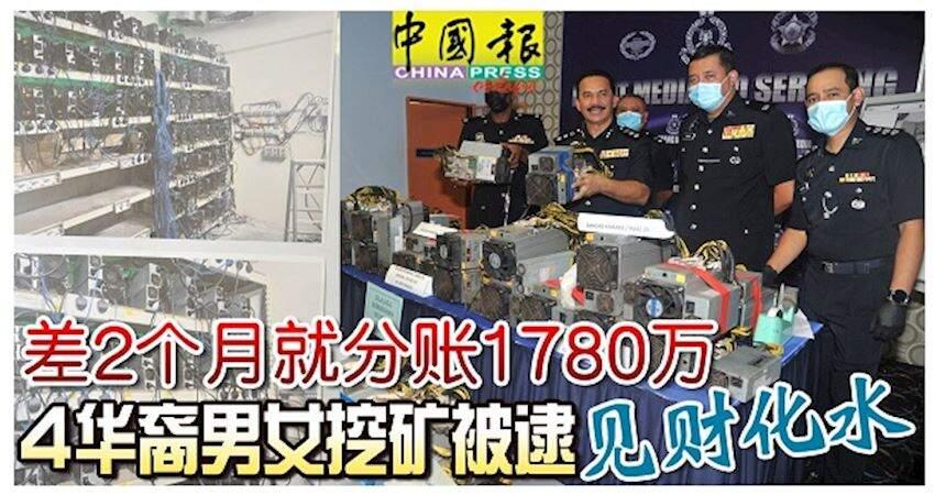 差2個月就分賬1780萬4華裔男女挖礦被逮見財化水