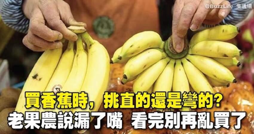 買香蕉時,挑直的還是彎的?老果農說漏了嘴,看完別再亂買了