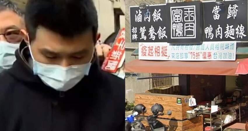 風波未平!「富王鴨肉」將於農曆年後復出營業,同時對30位抹黑網友提告誹謗