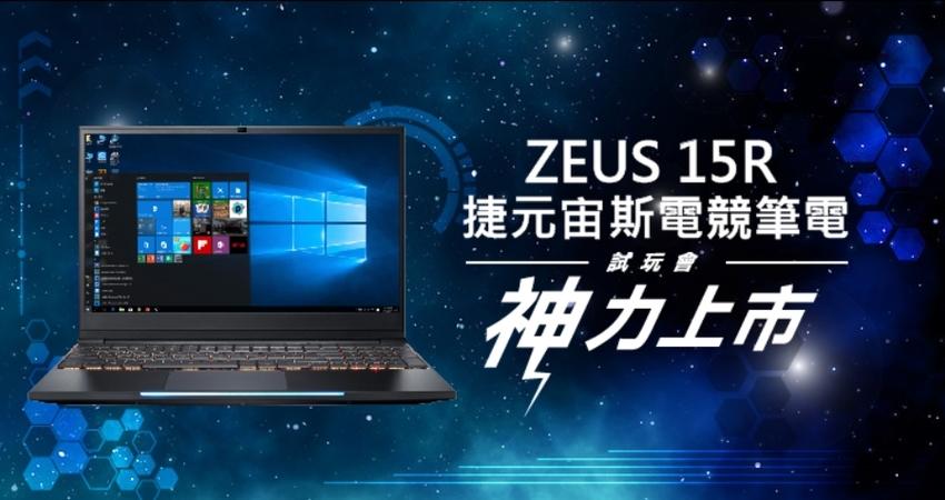 讓我用專業來介紹一台特別的筆電--捷元15R
