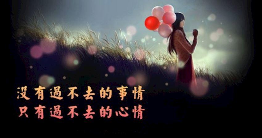 「沒有過不去的事,只有過不去的你」人生本就短暫,為何還要栽培苦澀?
