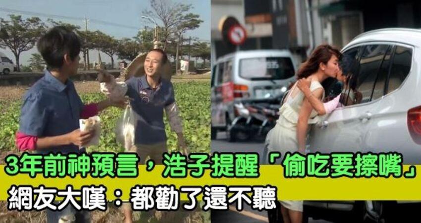 浩子提醒「偷吃要擦嘴」!3年前神預言「被你老婆抓到」阿翔臉色變網友大嘆:都勸了還不聽