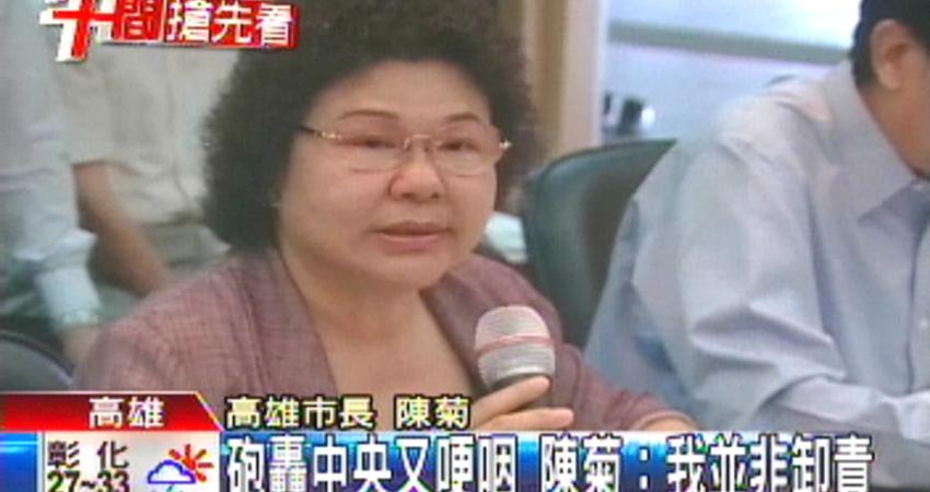 919關鍵時刻 陳菊承認在官邸休息