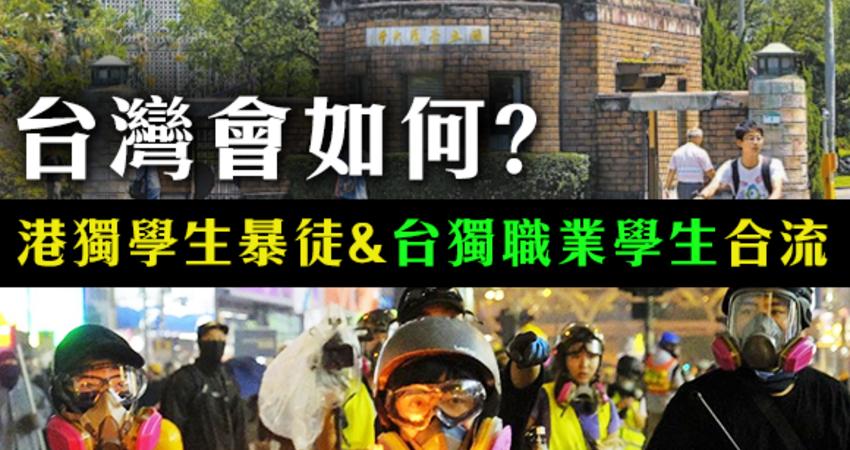 """社論》香港 """"學生暴徒"""" 潛逃來台? 還是來台就讀?"""