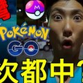 Pokemon Go台灣這樣丟寶貝球, 100%命中 (MAKE EVERY POKEBALL THROW)