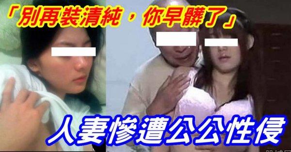 人妻慘遭公公性侵 「別再裝清純,你早髒了」(內含SOD影片)