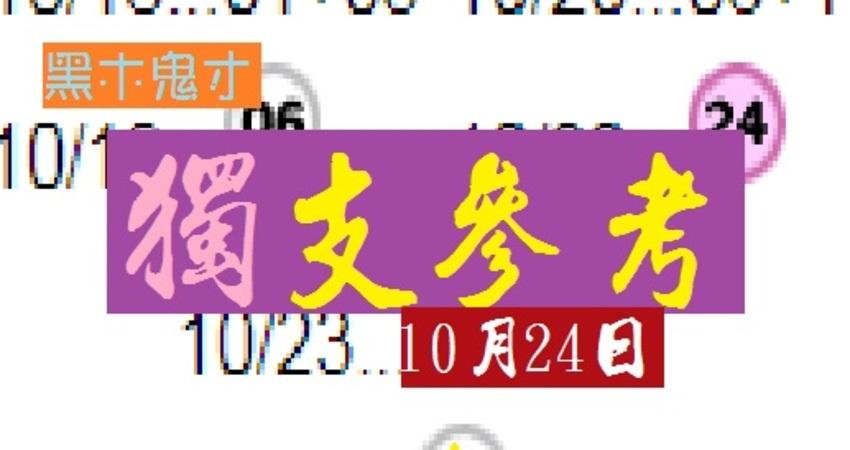 黑木鬼才今彩獨支爆10月24日簡簡單單這一支~