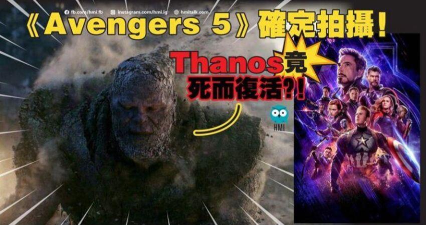 《Avengers5》確定拍攝!Thanos竟然死而復活?!