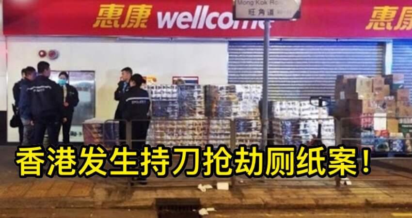 無奇不有!!香港竟然發生搶劫廁紙案事件!