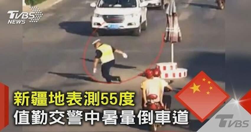熱炸!新疆地表55度交警暈車道加拿大近500人熱到猝死