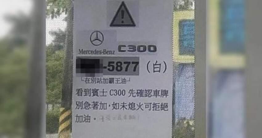 又見C300加霸王油!加油站貼通緝公告 網看完噴笑:這次更爛