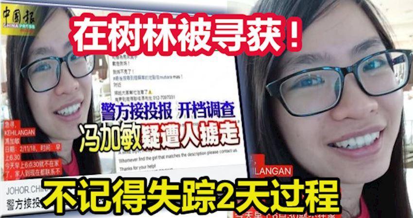 【女子被擄失蹤案】暫不記得失蹤2天過程 馮加敏在樹林被尋獲
