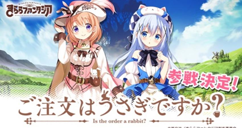 點兔難民暴動,《請問您今天要來點兔子嗎》將參戰Kirara Fantasia 手游