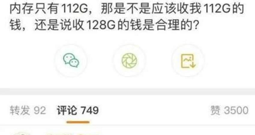 128G內存手機實際可用112G,手機也有「公攤面積」?