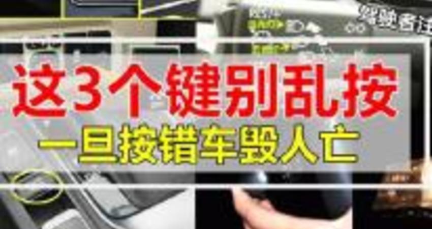 大馬駕駛人士注意!汽車上這3個鍵別亂按,一旦錯了就容易車毀人亡!