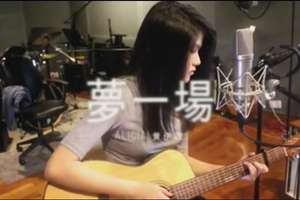 那英 - 夢一場 Cover by Alicia 黄伊甜