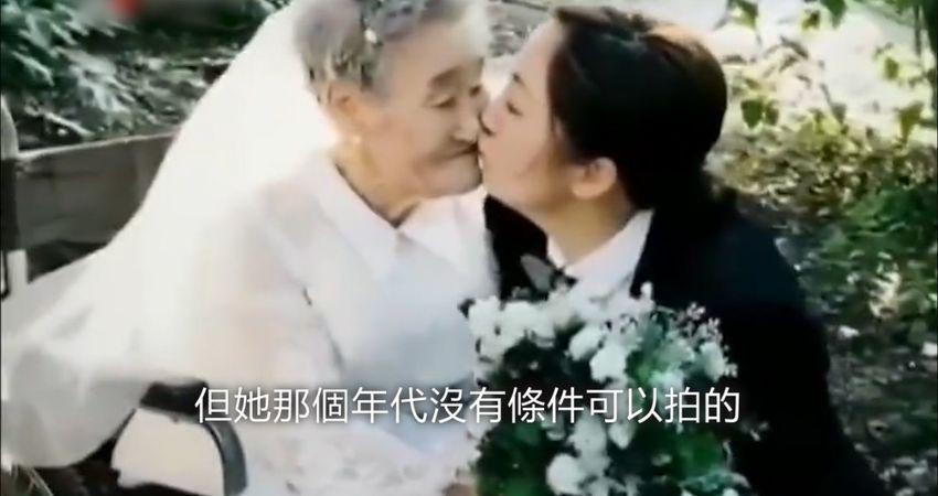 孫女穿西裝反串爺爺!陪96歲奶奶圓浪漫婚紗夢