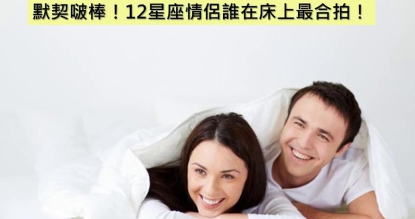 默契啵棒!12星座情侶誰在床上最合拍!