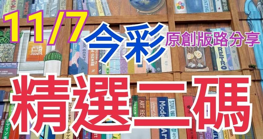 11/7 今彩539 精選二碼 二中一 請點圖看看 !