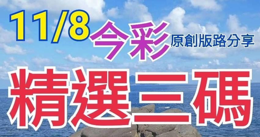 11/8 今彩539 精選三碼 三中一 請點圖看看 !