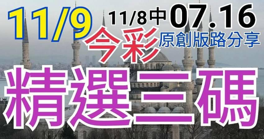 11/9 今彩539 精選三碼 11/8中07.16 三中一 請點圖看看 !