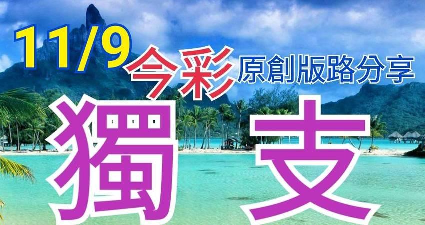 11/9 今彩539  獨支專車   請點圖看看  !