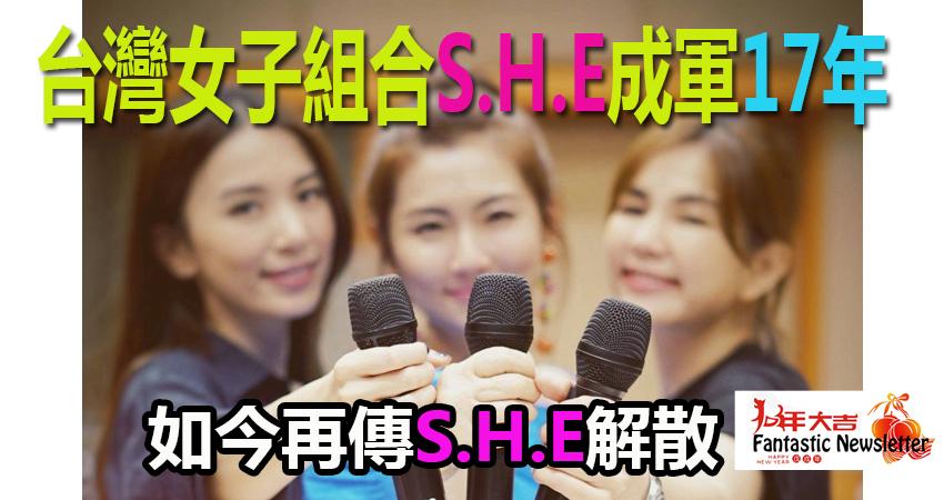 台灣女子組合S.H.E成軍17年  如今傳S.H.E解散?
