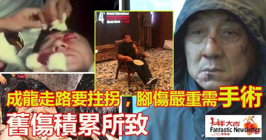 64歲成龍走路要拄拐,腳傷嚴重需手術,卻一直拖延治療時間,原因..