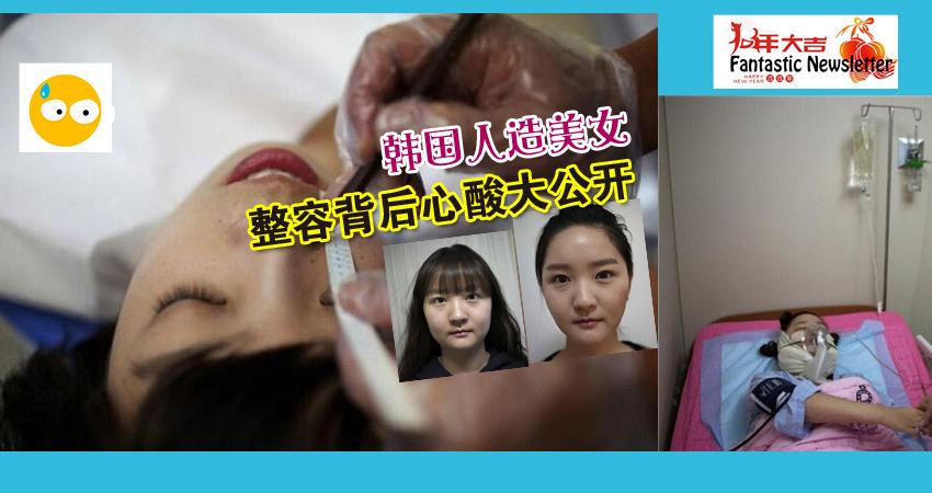 韓國人造美女 整容背後心酸大公開
