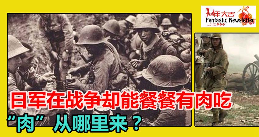 """战争却能餐餐有肉吃 日军""""肉""""从哪里来?"""