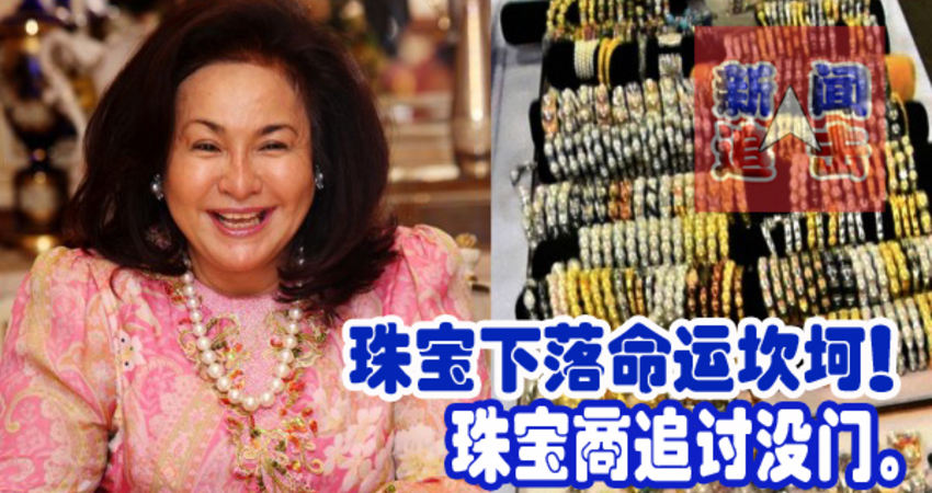 珠宝下落命运坎坷!珠宝商追讨没门。
