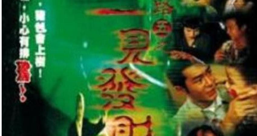 陰陽路》導演詐4千萬 疑潛逃台灣